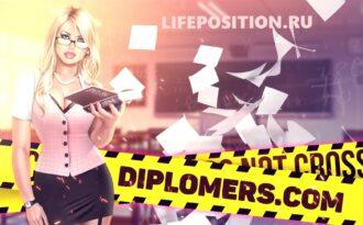 Diplomers.com отзывы
