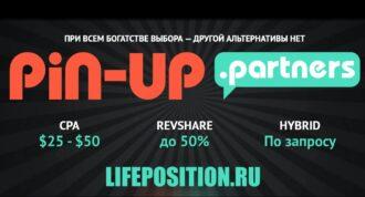 Обзор Pin-Up.partners - Отзывы о партнерке