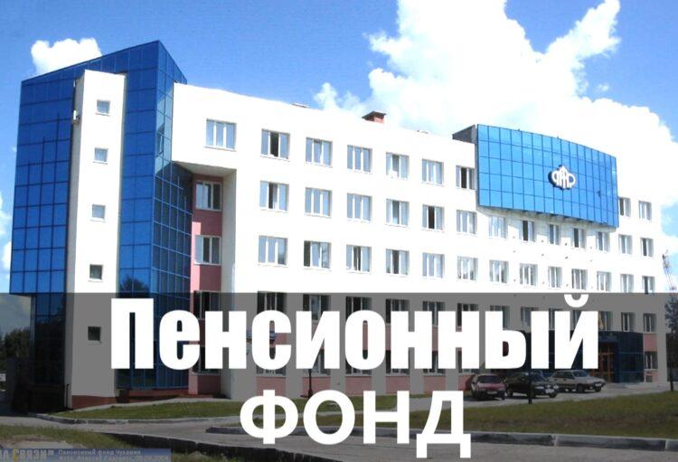 Как работает Пенсионный фонд РФ - Что делает, зачем нужен, как формируется?