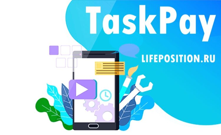 TaskPay.ru - Отзывы и заработок на бирже заданий