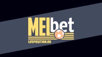 Melbet букмекерская контора - Обзор, отзывы и регистрация