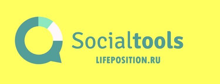 socialtools - заработок в социальных сетях