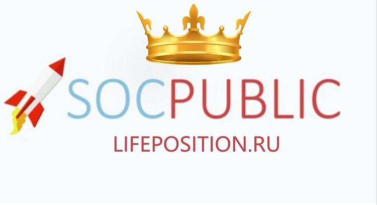 Socpublic - Отзывы, развод или нет? Заработок и вывод денег