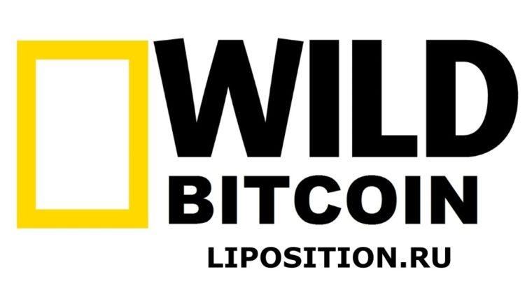 биткоин кран wild bitcoin