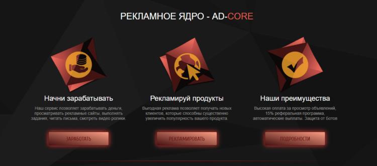 ad core сайт для заработка денег
