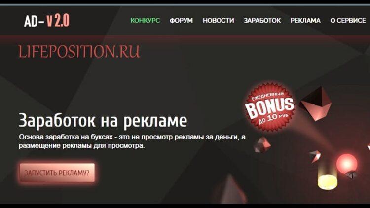 Ad-core.ru заработок и отзывы