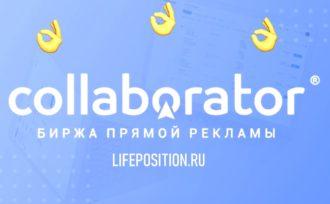 Collaborator.pro - Обзор и отзывы о биржи прямой рекламы