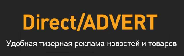 Заработок на direct advert