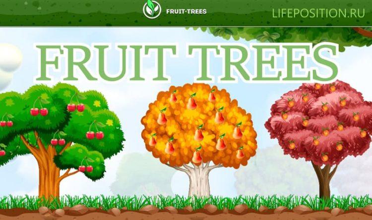 Fruit-Trees - Отзывы и обзор сайта. Заработок на фруктовых деревьях