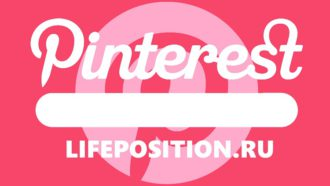 Pinterest заработок