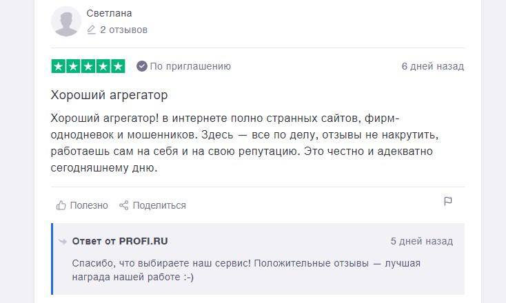 Отзывы профи.ру