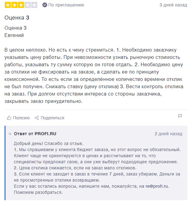 Profi.ru отзывы