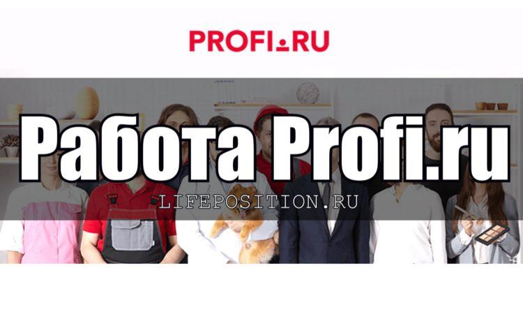 Profi.ru - Отзывы и как начать работать? Услуги и стоимость работы