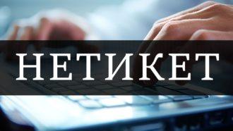 Сетевой этикет (нетикет) - Правила общения в интернете