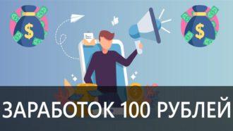 Заработок 100 рублей в день в интернете - Сайты без вложений денег