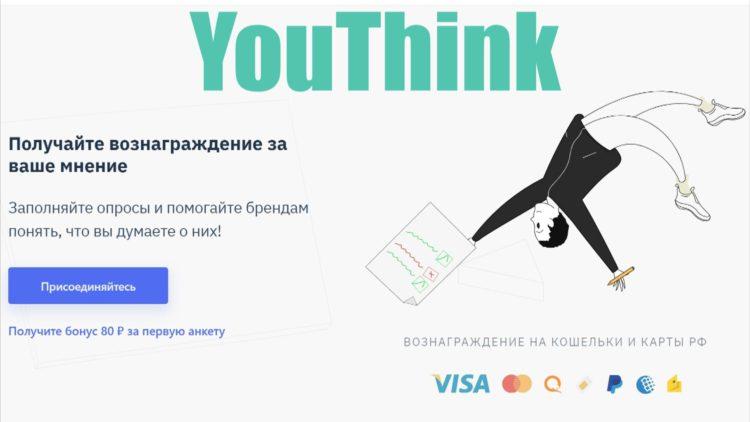 YouThink - Отзывы и обзор сайта для заработка на опросах
