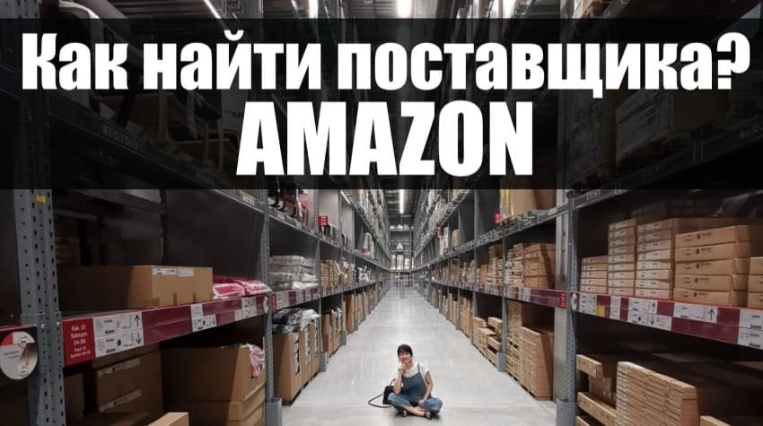 Как найти поставщика Амазон