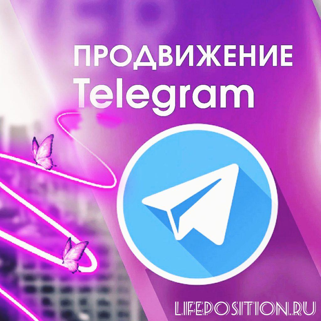 Как продвигать Телеграм канал?