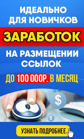 Заработок до 100000 рублей в месяц