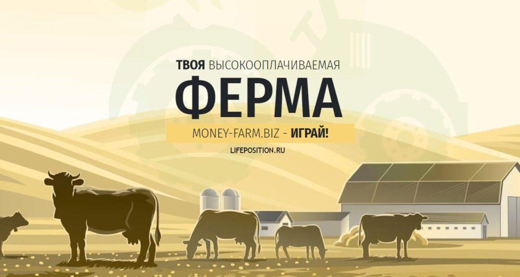 Money-farm.biz - игра с доходом от животных