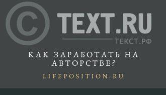 Заработок на бирже копирайтинга Text.ru
