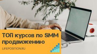Курсы smm менеджера - обучение специалиста
