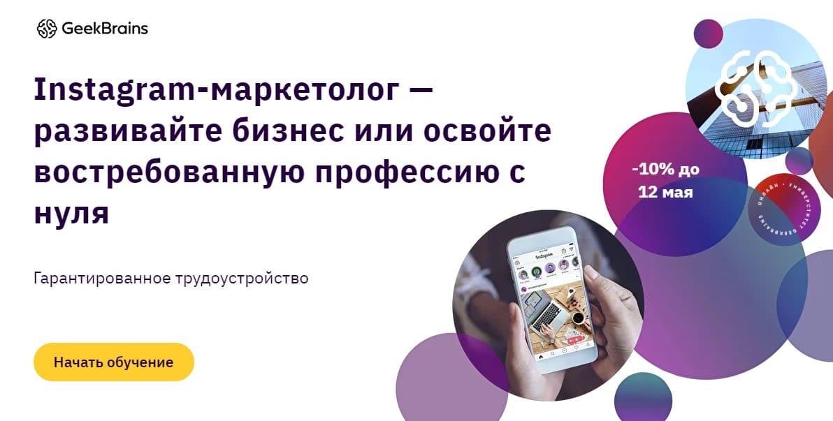 GeekBrains курс: маркетинг в Инстаграм