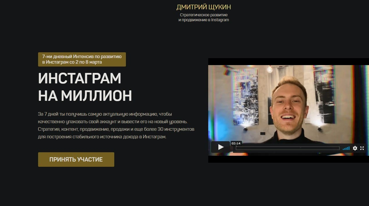 Инстаграм на Миллион - Щукин