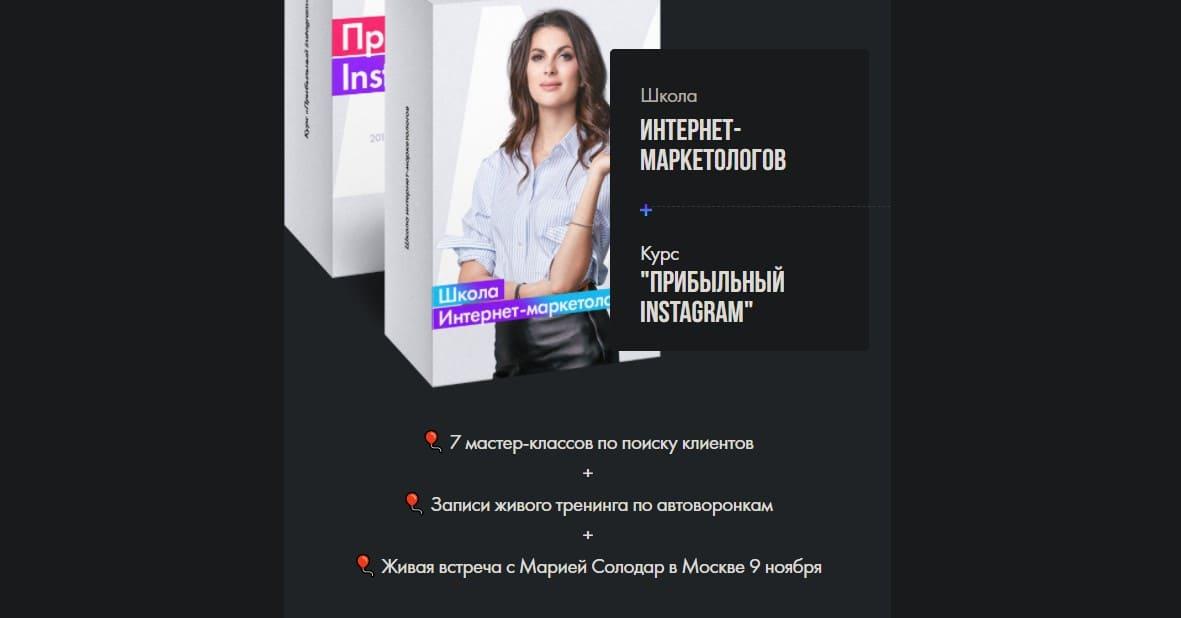 Мария Солодар - Курсы Инстаграм обучения