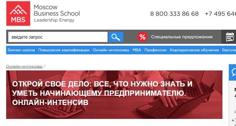Курсы для начинающего предпринимателя mbschool