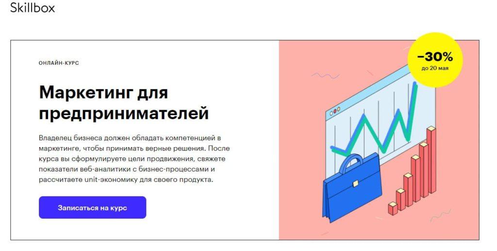 Маркетинг для предпринимателей - Skillbox