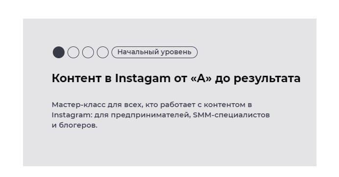 """Курсы SMM school: Instagram от """"А"""" до результата"""