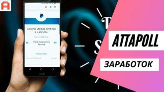 Attapoll - Отзывы и заработок на опросах в приложении
