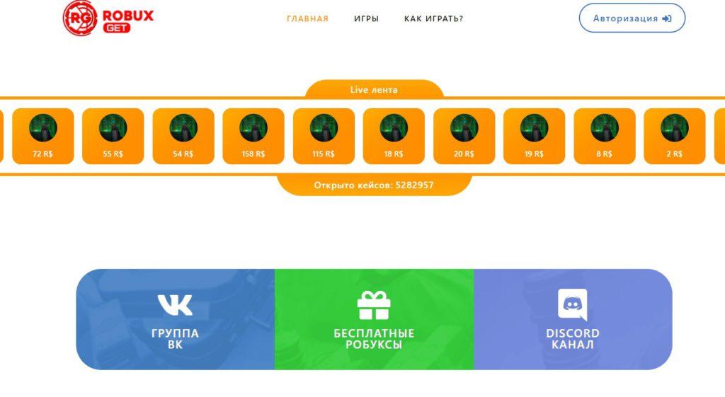 Robux Get - заработок робуксов за 0 рублей