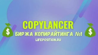 Copylancer отзывы, как работать на бирже копирайтинга