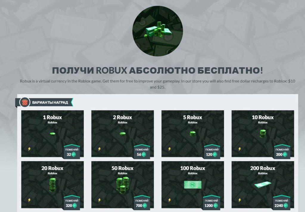 GameHag - бесплатные робуксы в Роблокс