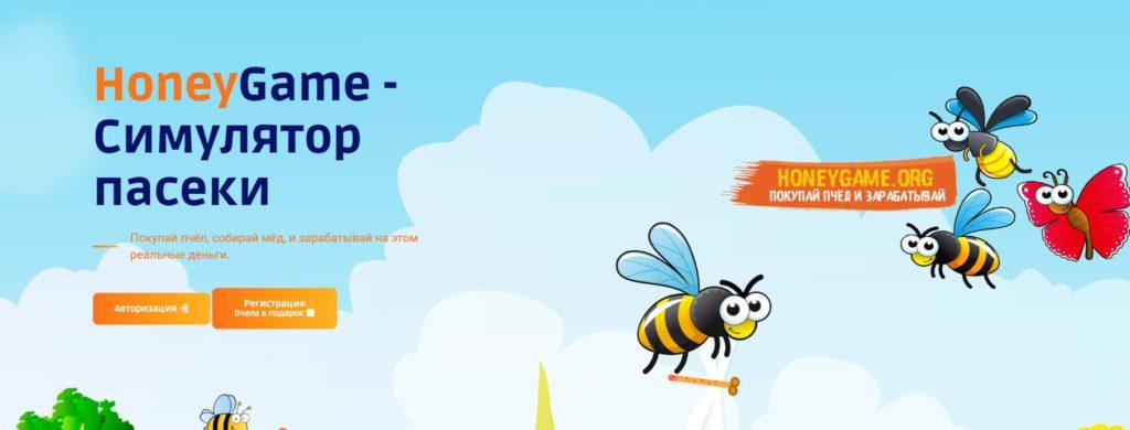 HoneyGame - заработок в игре без вложений