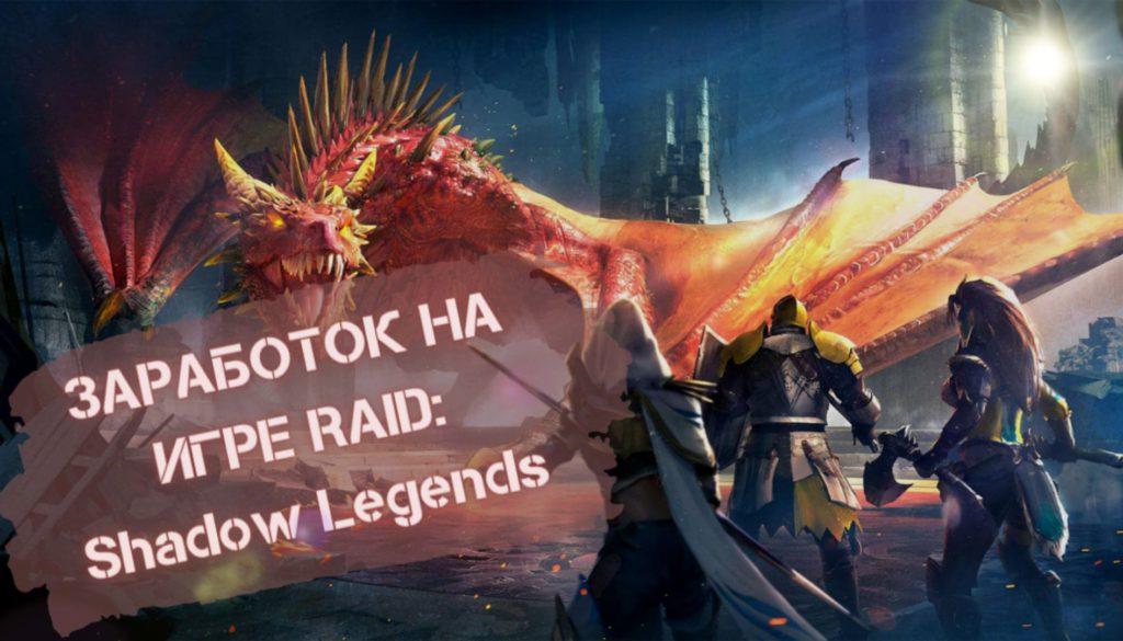 Заработок в RAID: Shadow Legends