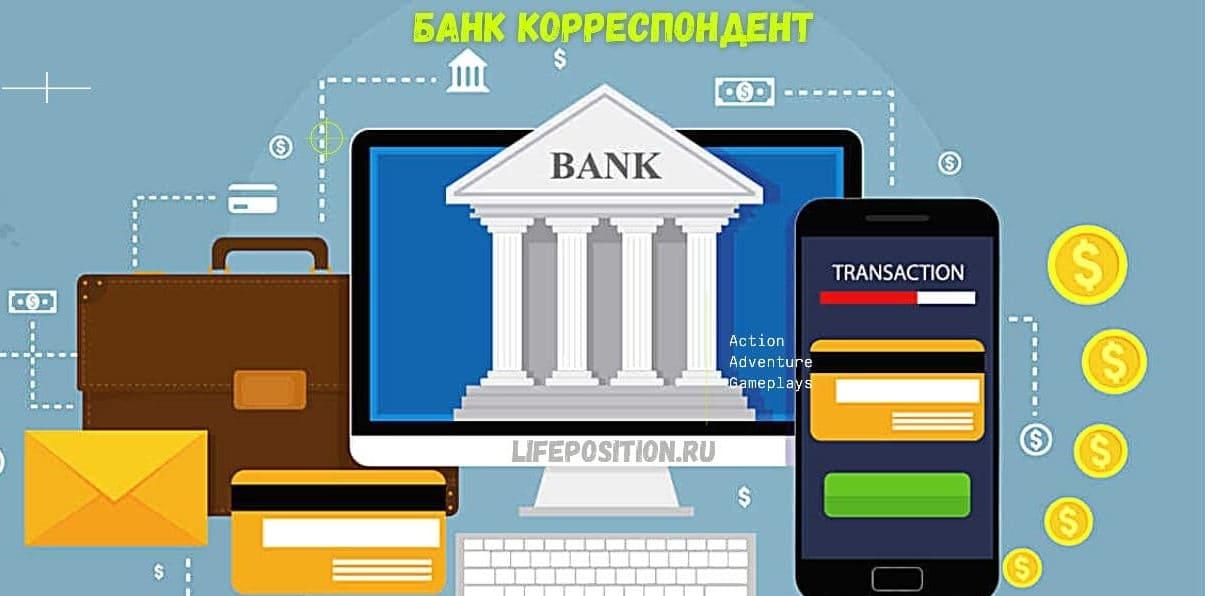 Банк корреспондент - что это такое