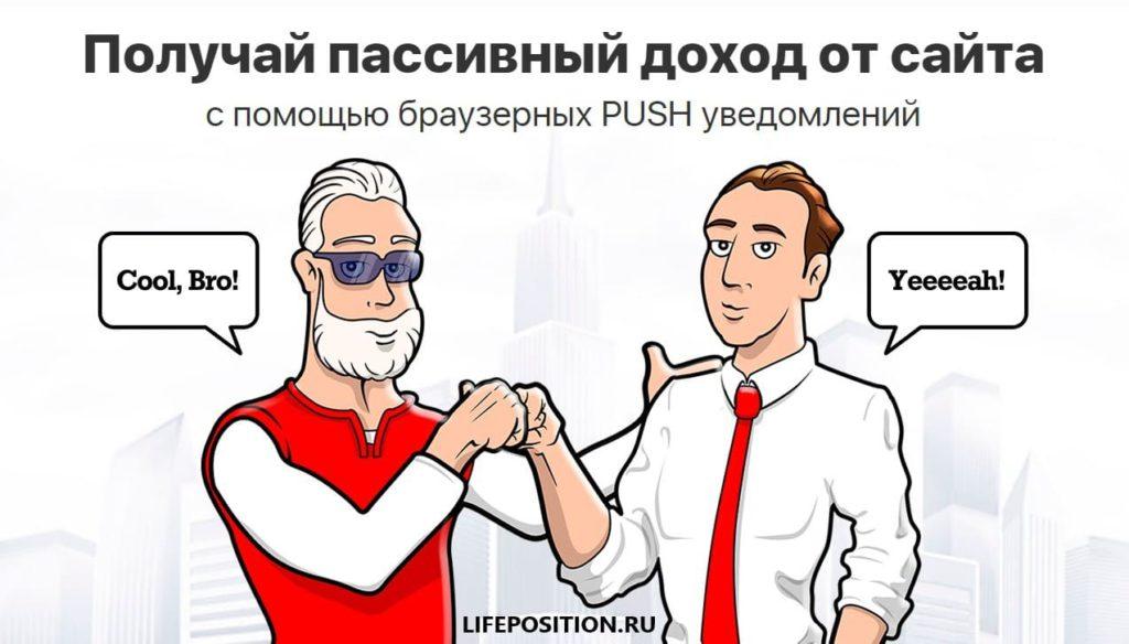 BroPush отзывы и обзор пуш партнерки