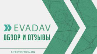 Evadav отзывы и обзор