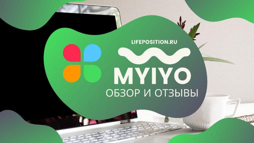 Myiyo - отзывы и заработок в опроснике