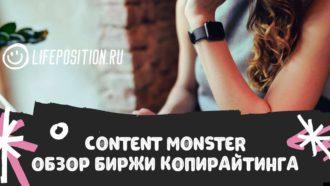 Contentmonster.ru - Отзывы и обзор биржи копирайтинга